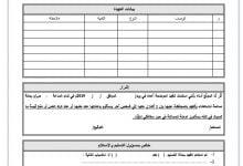 نموذج استلام عهدة باللغة العربية 1
