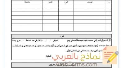 نموذج استلام عهدة باللغة العربية 2