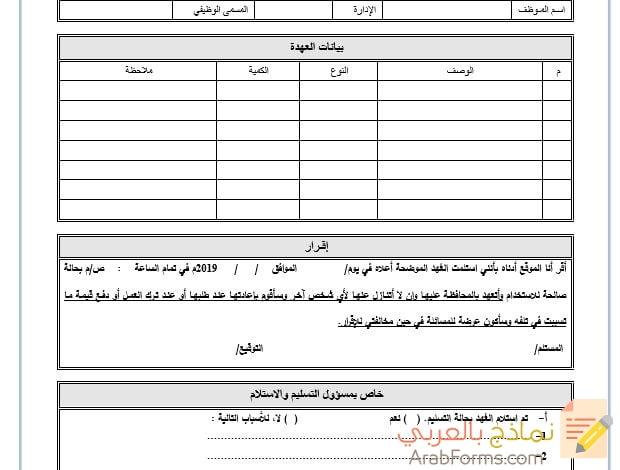 نموذج استلام عهدة باللغة العربية نماذج بالعربي