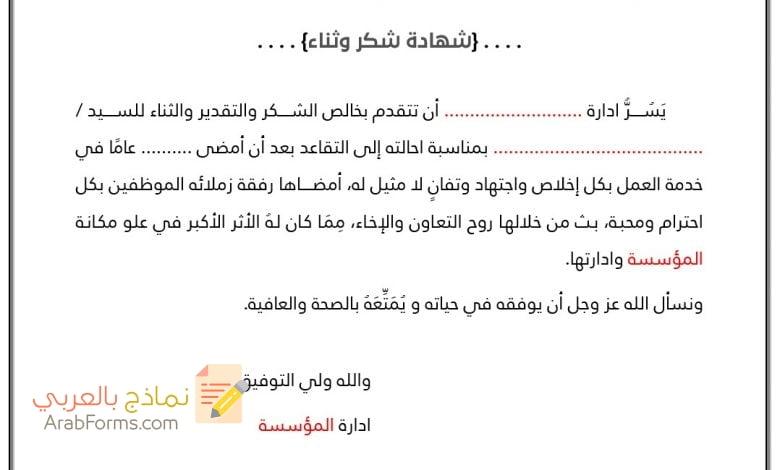 نموذج رسالة وشهادة شكر وتقدير للمتقاعد جاهز للتحميل نماذج بالعربي