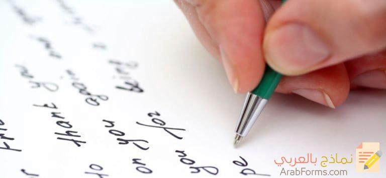 كتابة نموذج وكتابة رسالة رسمية