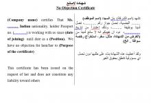 شهادة لا مانع باللغة العربية والانجليزية للعمل والسفر