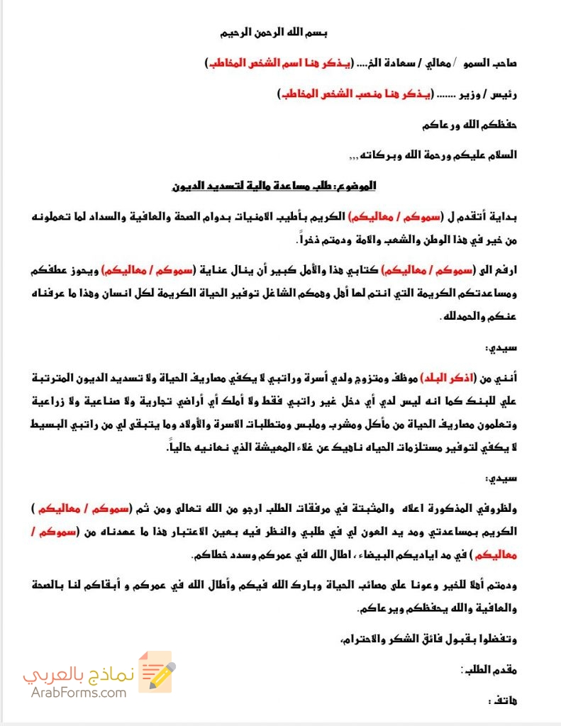 نموذج طلب مساعدة مالية من جهة حكومية نماذج بالعربي