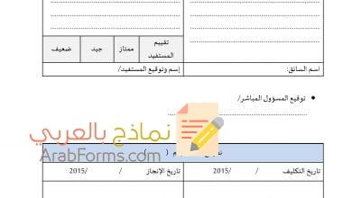 نموذج تكليف للتحميل مجانا باللغة العربية