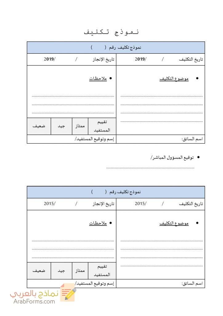نموذج تكليف باللغة العربية للتحميل مجانا نماذج بالعربي