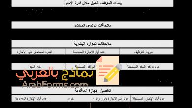 نموذج استمارة مقابلة شخصية باللغة العربية جاهز للطباعة مجانا