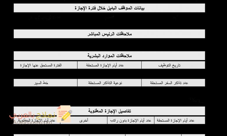 نموذج تقديم طلب إجازة للشركات للتحميل مجانا نماذج بالعربي