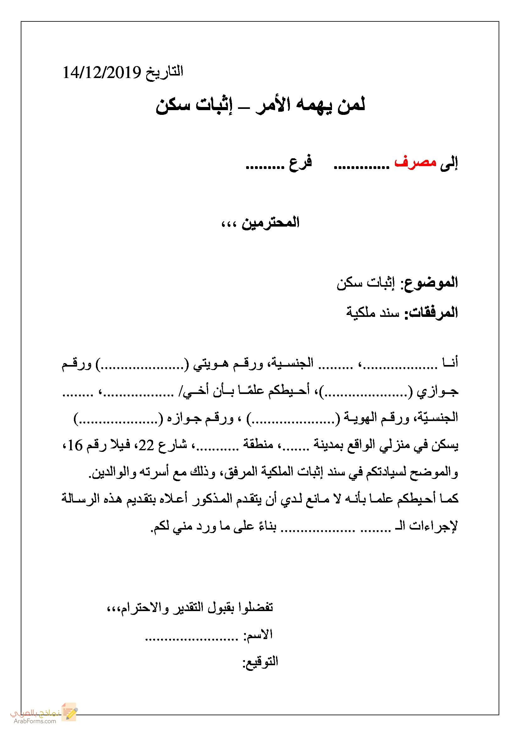 نموذج اثبات سكن للتحميل مجانا نماذج بالعربي