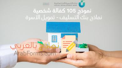نموذج 105 كفالة شخصية - نماذج بنك التسليف [تمويل الأسرة]