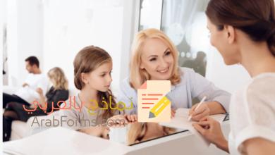 نموذج تسجيل الاطفال في رياض الاطفال والمدلرس
