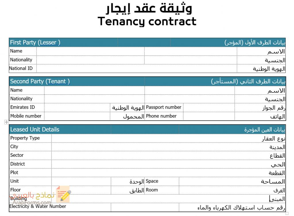 أفضل نموذج عقد ايجار جاهز للطباعة باللغة العربية والإنجليزية