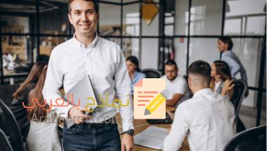 نموذج خطاب إخلاء طرف للموظف باللغة العربية للتحميل مجانا 1