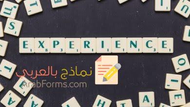 نموذج شهادة خبرة باللغة العربية وباللغة الإنجليزية 1