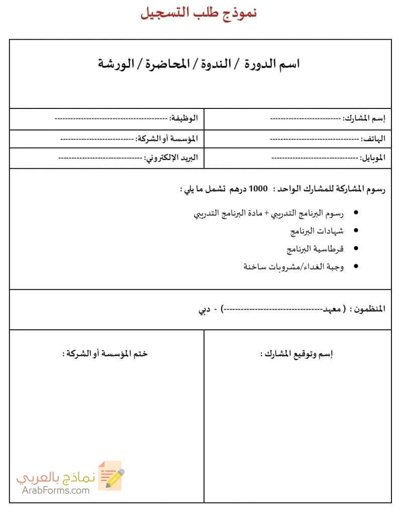 استمارة تسجيل في دورة تدريبية أو محاضرة أو ورشة