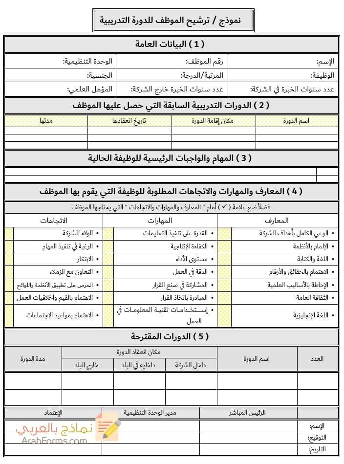 نموذج ترشيح الموظف للدورة التدريبية بالعربي وجاهز للطباعة مجانا