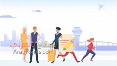 نموذج سجل الإجازات السنوية للموظف
