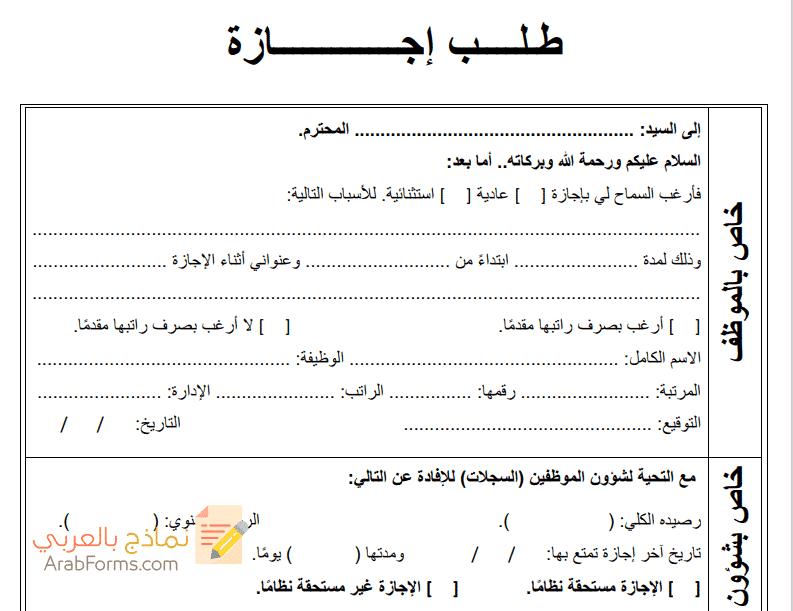 نموذج طلب اجازة مميز نماذج بالعربي