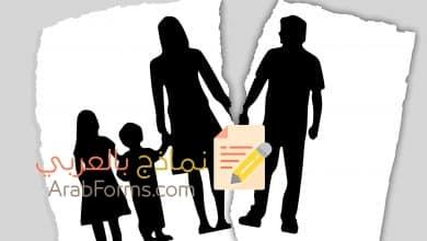 نموذج طلب طلاق بالتراضي
