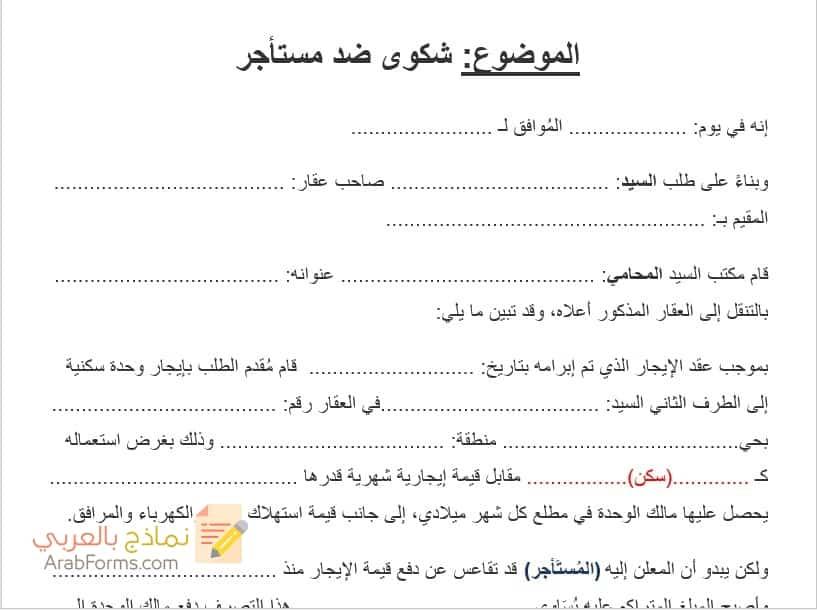 نموذج خطاب شكوى ضد مستاجر نماذج بالعربي