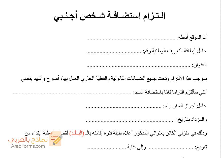 نموذج طلب استضافة شخص أجنبي 2020 نماذج بالعربي