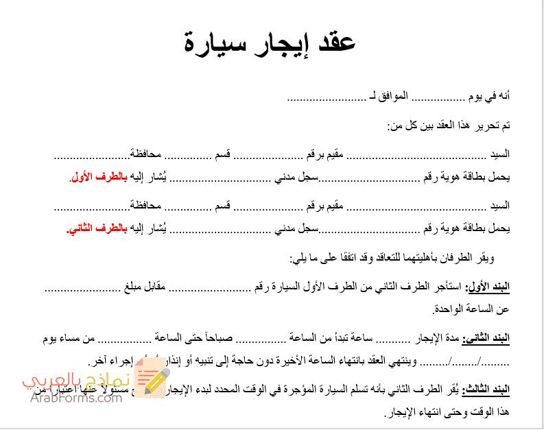 نموذج عقد ايجار سيارة نماذج بالعربي