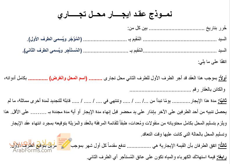 نموذج عقد ايجار محل نماذج بالعربي
