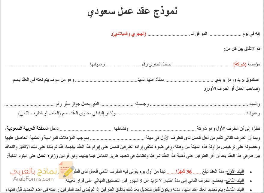 نموذج عقد عمل سعودي نماذج بالعربي