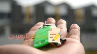 نموذج عقد ايجار شقة، نموذج عقد ايجار سكن، عقد كراء شقة