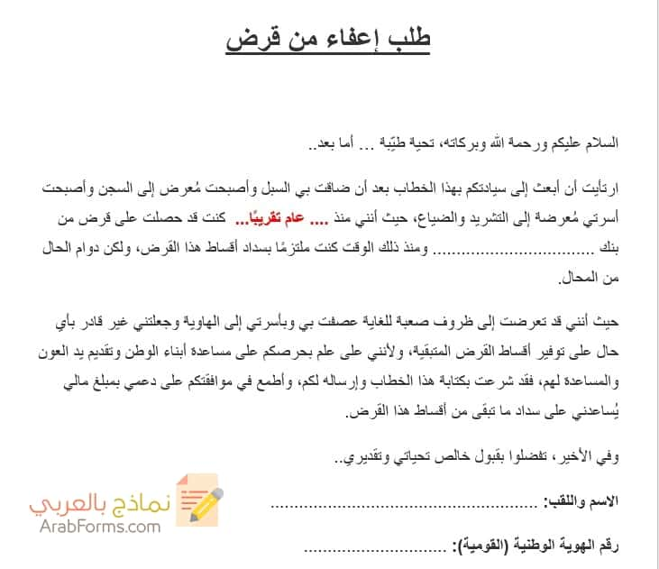 نموذج خطاب طلب اعفاء من قرض نماذج بالعربي