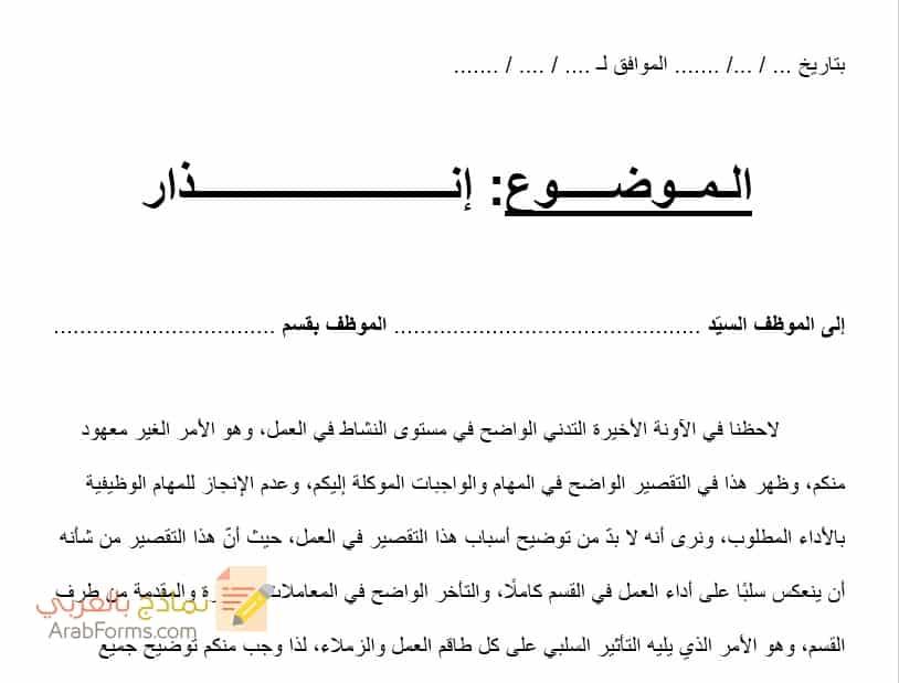 نموذج انذار موظف نماذج بالعربي