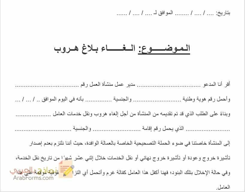 نموذج الغاء بلاغ الهروب نماذج بالعربي