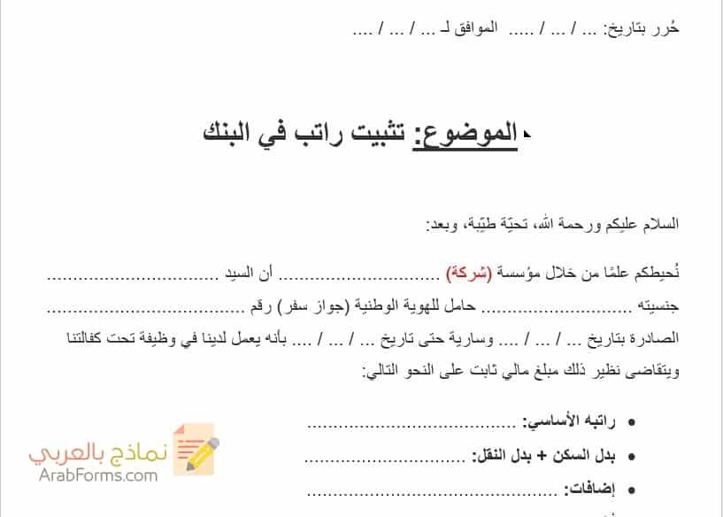 نموذج خطاب تثبيت راتب نماذج بالعربي