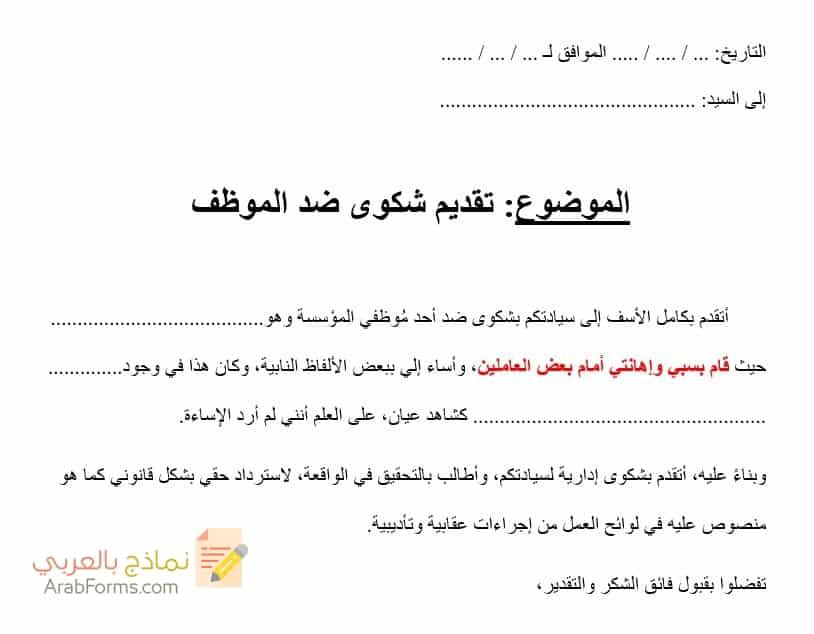 نموذج شكوى ضد موظف نماذج بالعربي