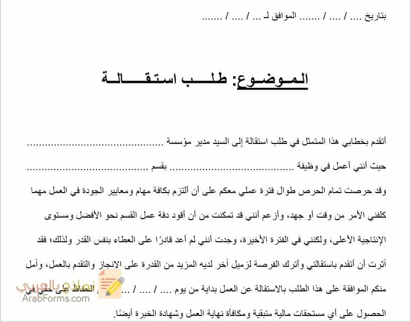 نموذج طلب استقالة مميز ومؤثر 2020 نماذج بالعربي