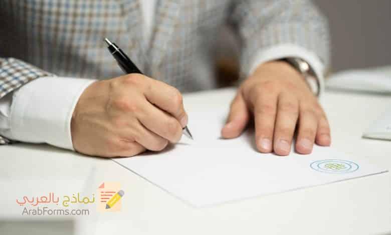 نموذج استفسار عن غياب موظف نماذج بالعربي