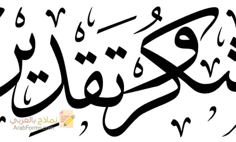 شهادة شكر وتقدير للمعلم مميزة نماذج بالعربي