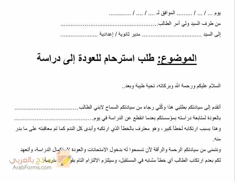 نموذج طلب استرحام للعودة إلى الدراسة استعطاف نماذج بالعربي