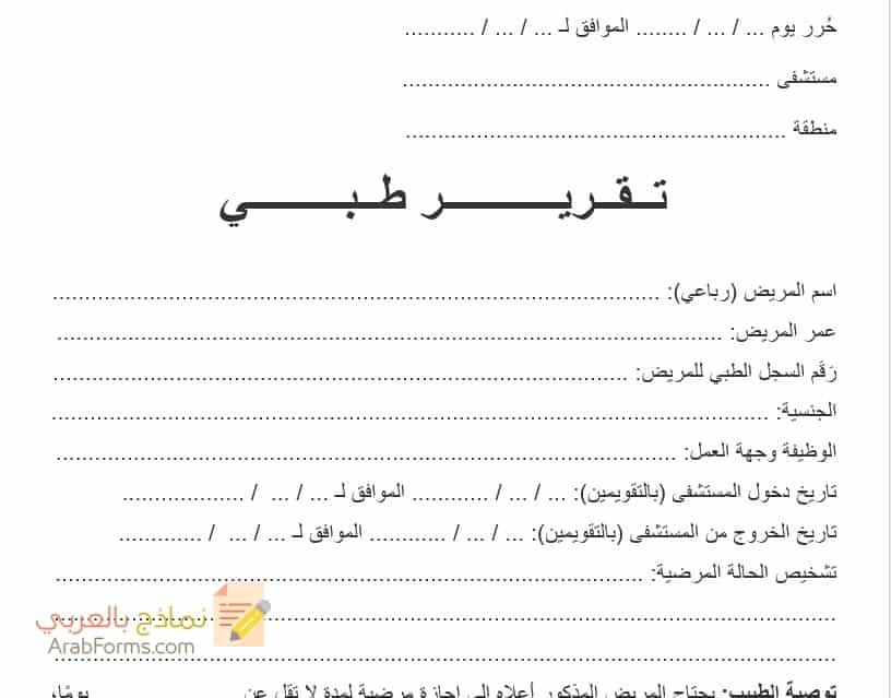 نموذج تقرير طبي ممي ز نماذج بالعربي