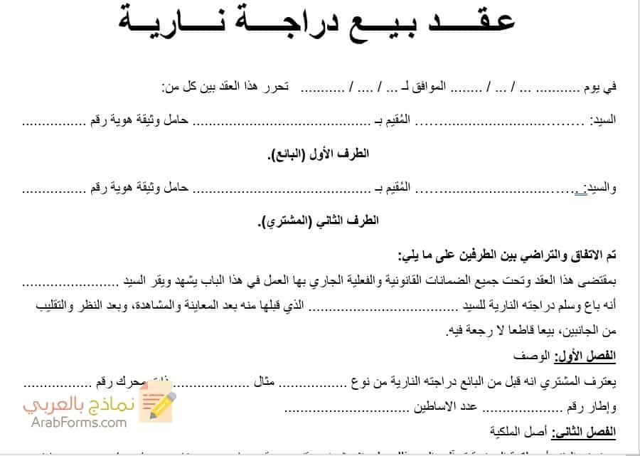 نموذج عقد بيع دراجة نارية نماذج بالعربي