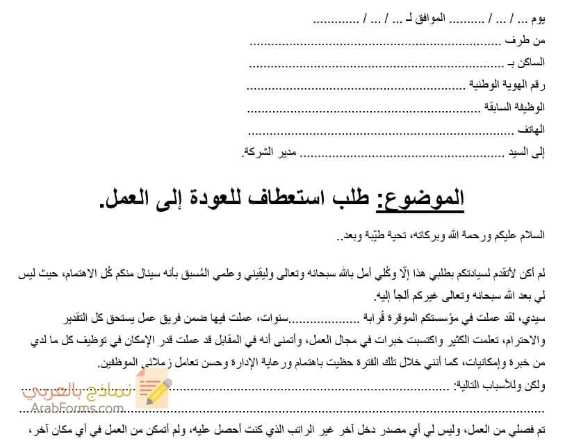 نموذج طلب استرحام للعودة إلى العمل استعطاف مميز نماذج بالعربي