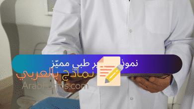نموذج تقرير طبي