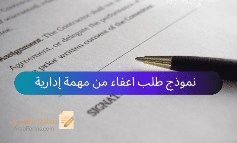 نموذج طلب اعفاء من مهمة إدارية نماذج بالعربي