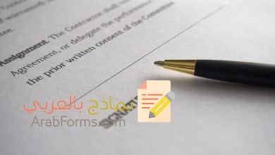 نموذج تصريح بالضياع لوثيقة رسمية
