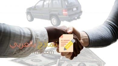 نموذج عقد بيع سيارة (Arabforms.com)