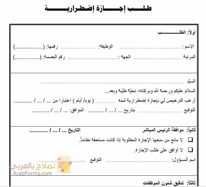 نموذج طلب اجازة اضطرارية نماذج بالعربي