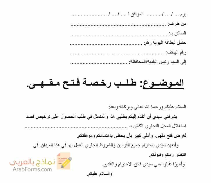 نموذج طلب رخصة فتح مقهى أو مطعم نماذج بالعربي