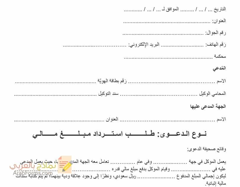 صيغة دعوى مطالبة بمبلغ مالي نماذج بالعربي