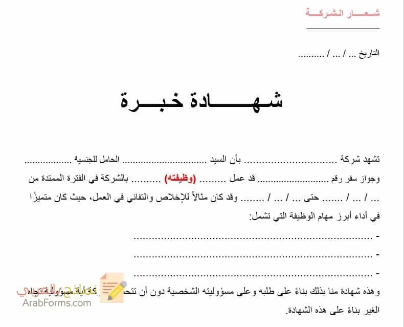 نموذج شهادة خبرة مهنية باللغة العربية والانجليزية نماذج بالعربي