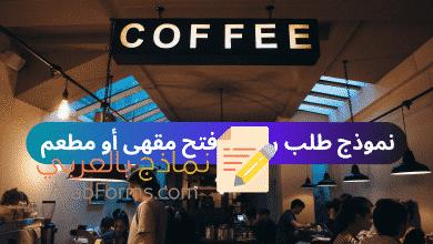 نموذج طلب رخصة فتح مقهى أو مطعم