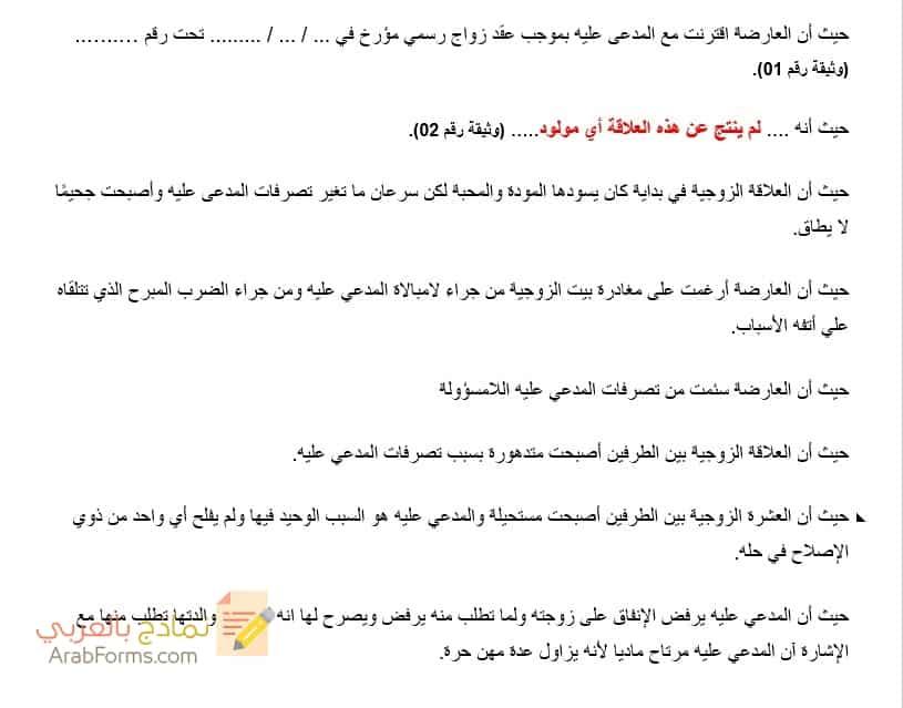 نموذج عريضة افتتاح دعوى الخلع نماذج بالعربي
